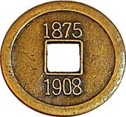 1 Cash - Guangxu (replica Hartill#s 22.1339-41, 22.1393-96 and 22.1397-1405) – reverse