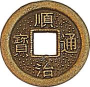 1 Cash - Shunzhi (Boo-chiowan - replica FD# 2233) – obverse