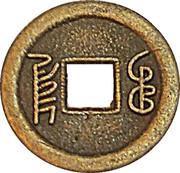 1 Cash - Kangxi (Boo-chiowan - replica FD# 2250) – reverse