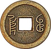 1 Cash - Yongzeheng (Boo-chiowan - replica FD# 2277) – reverse