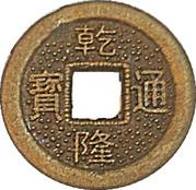 1 Cash - Qianlong (Boo-chiowan - replica FD# 2297) – obverse