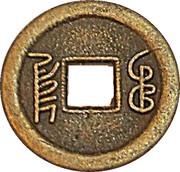 1 Cash - Qianlong (Boo-chiowan - replica FD# 2297) – reverse