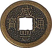 1 Cash - Xianfeng (Boo-chiowan - replica FD# 2411) – obverse