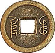 1 Cash - Xianfeng (Boo-chiowan - replica FD# 2411) – reverse