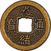 1 Cash - Guangxu (Boo-chiowan - replica Hartill# 22.1393-96) – obverse