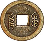 1 Cash - Xuantong (Boo-chiowan - replica Hartill# 22.1513-6) – reverse
