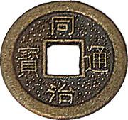 1 Cash - Tongzhi (Boo-chiowan - replica C# 14) – obverse