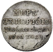 Token - Catherine II (Peace with Porta) – reverse