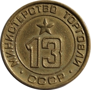 Token - Ministry of Trade (13; 1 vertical groove) – obverse