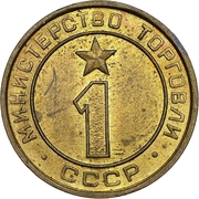 Token of the USSR Ministry of Trade - 1 – obverse