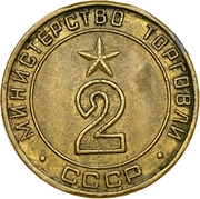 Token of the USSR Ministry of Trade - 2 – obverse