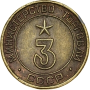 Token of the USSR Ministry of Trade - 3 (Type 1, Figures rounded shape) – obverse