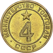 Token of the USSR Ministry of Trade - 4 – obverse