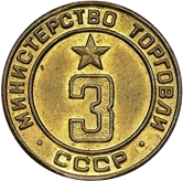 Token of the USSR Ministry of Trade - 3 (Type 2, Figures rectangular shape) – obverse