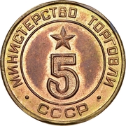 Token - Ministry of Trade (5; Type 1, Figures rounded shape) – obverse