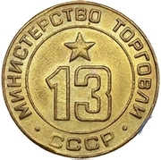 Token - Ministry of Trade (13) – obverse