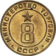 Token - Ministry of Trade (8; Type 2, Figures rectangular shape) – obverse