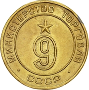 Token - Ministry of Trade (9) – obverse