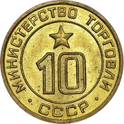 Token of the USSR Ministry of Trade - 10 – obverse