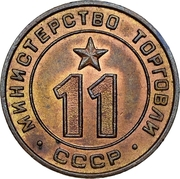 Token of the USSR Ministry of Trade - 11 (Type 2, Figures rectangular shape; 1 diagonal groove) – obverse