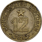 Token of the USSR Ministry of Trade - 12 – obverse