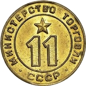 Token of the USSR Ministry of Trade - 11 (Type 2, Figures rectangular shape; 1 vertical groove) – obverse