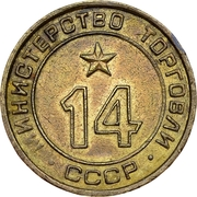 Token - Ministry of Trade (14) – obverse