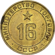 Token - Ministry of Trade (16) – obverse