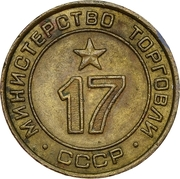 Token - Ministry of Trade (17) – obverse