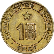 Token - Ministry of Trade (18) – obverse