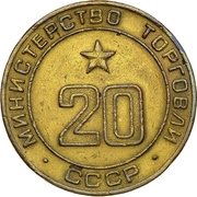 Token of the USSR Ministry of Trade - 20 – obverse