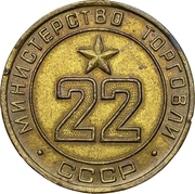 Token of the USSR Ministry of Trade - 22 – obverse