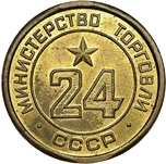 Token of the USSR Ministry of Trade - 24 – obverse