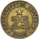 Token of the USSR Ministry of Trade - 25 – obverse