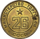 Token of the USSR Ministry of Trade - 26 – obverse