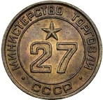 Token of the USSR Ministry of Trade - 27 – obverse