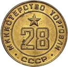 Token of the USSR Ministry of Trade - 28 – obverse