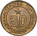 Token of the USSR Ministry of Trade - 30 – obverse