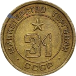 Token of the USSR Ministry of Trade - 31 – obverse