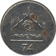 Coffee Machine Token - Faema 74 – reverse