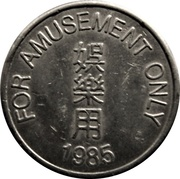 Token - For Amusement Only – reverse