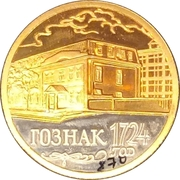 Token - 180th Anniversary of Goznak – reverse