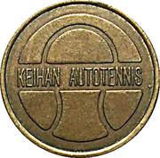 Token - Keihan Autotennis – obverse