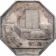 Wood industry (meeting of the three businesses) – obverse