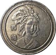 Token - Four Beauties of ancient China (Xi Shi) – obverse