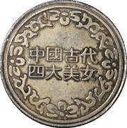 Token - Four Beauties of ancient China (Xi Shi) – reverse