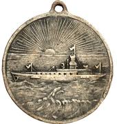 Medallion - National fleet of Romania – reverse