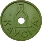 Bottle Deposit Token - Partizan kavcija – reverse
