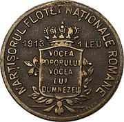1 Leu National fleet of Romania – obverse