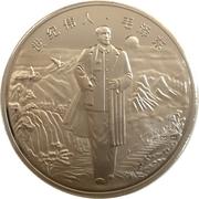 Token - Mao Zedong – obverse